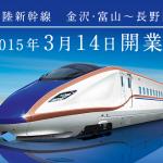 北陸に新幹線がやってくるぞ!北陸新幹線で行きたい金沢・富山の人気スポット7選。