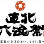 東北の魂が秋田でひとつに!『東北六魂祭2015』が秋田で開催!