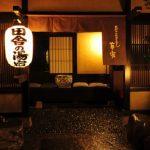 憧れの人気宿!下賀茂温泉でおすすめの人気旅館5選