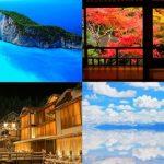 【旅時間.jp】年間人気記事ランキングTOP20(2015年)