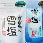 もらって嬉しい!宮古島でおすすめの人気お土産ランキングTOP10